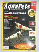 【書寶二手書T1/寵物_PMQ】AquaPets_44期_Super超企劃06Hit麗魚珍藏