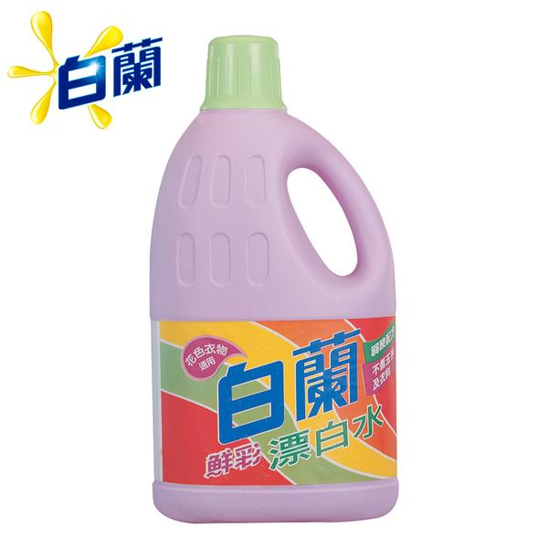 箱購6入 白蘭漂白水鮮彩 2L