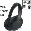 平廣 送袋 SONY WH-1000XM4 黑色 藍芽耳機 台灣公司貨保2年 降噪 耳罩式 3代新款 可交談模式 360