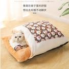日式貓窩貓睡袋封閉式可拆洗貓被窩冬天保暖寵物窩狗狗窩四季通用