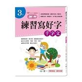 練習寫好字-千字文(3下)