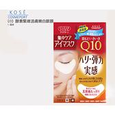 KOSE 高絲 Q10 酵素緊緻活膚嫩白眼膜 5回份  另有眼霜【小紅帽美妝】