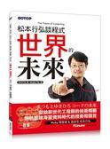 (二手書)松本行弘談程式世界的未來