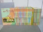 【書寶二手書T8/少年童書_JVL】祕密花園_新同學艾佛_你是特別的等_66本合售