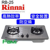 【fami】林內瓦斯爐 檯面式 瓦斯爐 RB 25 檯面式防空燒二口瓦斯爐(不鏽鋼/琺瑯)