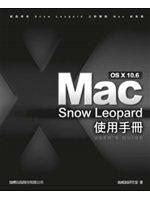 二手書博民逛書店《Mac OS X 10.6 Snow Leopard 使用手冊