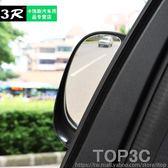 3r二排大視野后視鏡防炫目盲點區鏡汽車室內倒車鏡廣角b柱輔助鏡「Top3c」