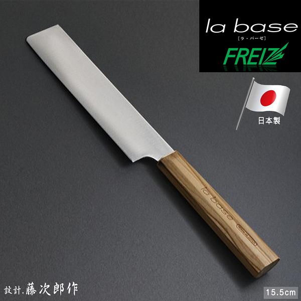 FREIZ La Base×有元葉子 日本製 不銹鋼多功能薄刃鋼刀15.5cm