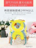 寶寶走路護頭防摔頭部保護墊嬰兒學步神器枕小孩兒童防撞頭護頭帽YYP  凱斯盾數位3C