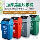 垃圾桶 垃圾分類垃圾桶大號塑料工業帶蓋垃圾箱搖蓋戶外物業商用環衛四色 LN4814【Sweet家居】
