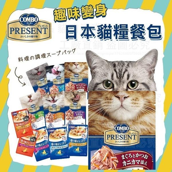 【單包賣場】COMBO PRESENT 日本趣味變身貓糧餐包 吻饌 品饌 【Miss.Sugar】【G00119】