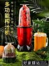 榨汁機家用全自動小型豆漿扎果蔬打料理多功能迷你炸水果汁機