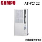 【SAMPO聲寶】3-5坪 定頻直立式窗型冷氣 AT-PC122免運費 含基本安裝