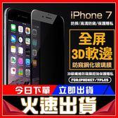 [24H 現貨快出] 防窺膜[有框] 蘋果 iphone6 6s iphone7/8 plus 鋼化膜 玻璃膜 防偷窺 保護貼