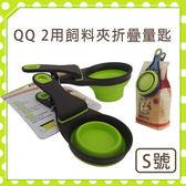 【QQ】寵物2用飼料夾折疊量匙-S (L003F11)