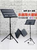 樂譜架 譜架可折疊升降曲譜架吉他古箏琴譜架小提琴歌譜架子通用XW