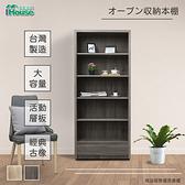 IHouse-樂活 2.7尺開放式下抽書櫃古橡