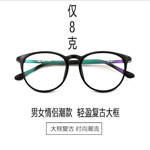 變色眼鏡88元 防藍光眼鏡成品眼鏡 眼鏡框女款大框眼鏡架男款 全館免運折上折