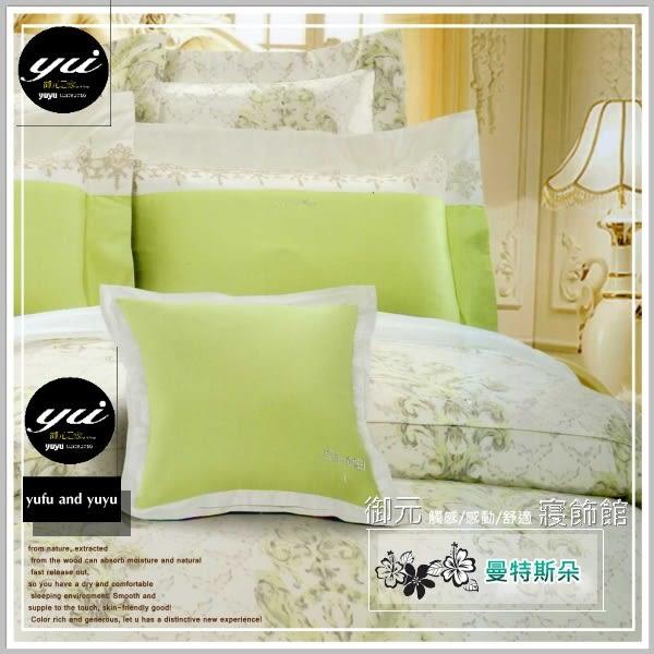 『曼特斯朵』(6*7尺)床罩組/綠╮☆【御元居家】七件套60支高觸感絲光棉/特大