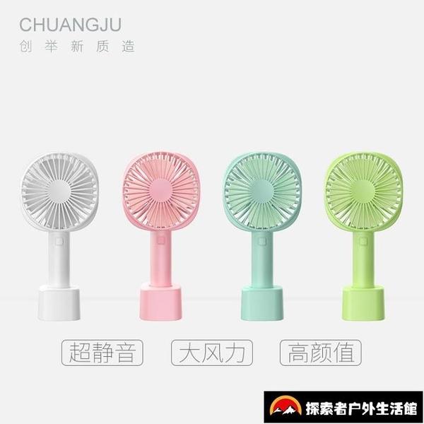 小風扇usb迷你靜音可充電風扇手持隨身便攜式小型【探索者戶外】