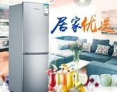 冰箱雙門雙開門節能電冰箱小型家用宿舍 艾維朵  DF