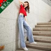 【快樂購】牛仔寬褲女寬鬆薄款直筒水洗牛仔長褲
