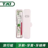 T.KI蜂膠旅行5件組-NO.025(牙刷x1+T.KI蜂膠牙膏20gx1+牙線棒x3)