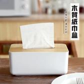 日式簡約面紙盒 抽取式 衛生紙盒 面紙收納盒 木質面紙盒 桌面 抽紙(V50-2514)