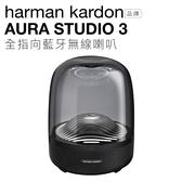 【台灣保固維修】harman/kardon 全指向藍牙喇叭 AURA STUDIO 3 水母喇叭【邏思保固一年】
