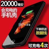 20000M蘋果6s背夾充電寶iphone7plus超薄x背夾式8專用電池原裝5s背甲SE毫安igo 走心小賣場