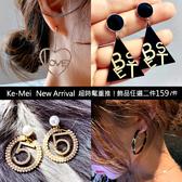 克妹Ke-Mei【AT56966】超時髦重推!NO5度奢華珍珠耳針式耳環(四款)