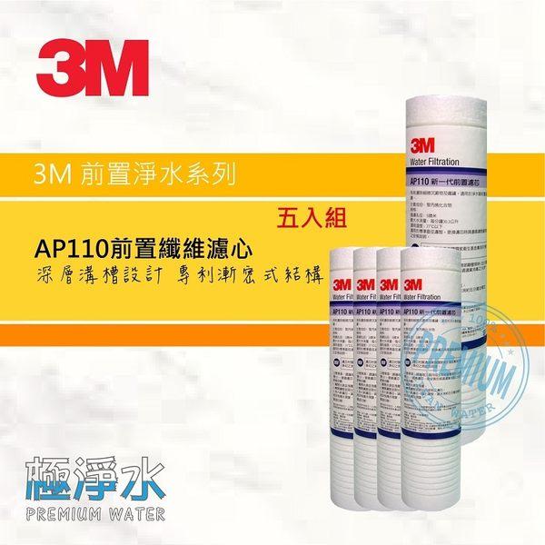 3M AP110前置纖維濾心【五入組】│ 極淨水