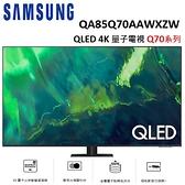 SAMSUNG 85型 QLED 4K量子電視 QA85Q70AAWXZW