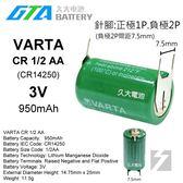 ✚久大電池❚VARTA CR1 2AA 3V 1P 2P 針腳7 5mm Varta 61