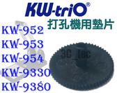 可得優 Kw-Trio 打孔機墊片 適用KW-952 KW-953 KW-954 KW-9380 KW-9330