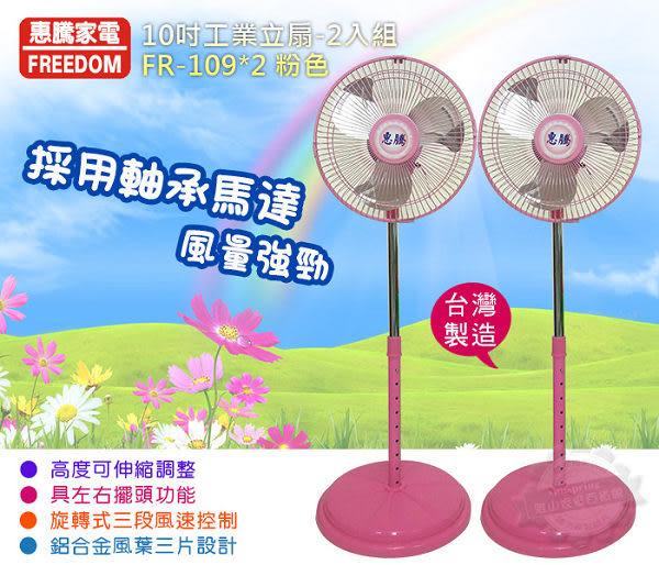 【惠騰】10吋鋁葉工業桌扇2入組(FR-109*2)