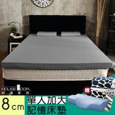 House Door 大和抗菌表布 8cm記憶床墊外宿組-單大3.5尺質感灰