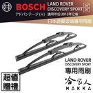BOSCH LANDROVER Discovery sport 日本鍍膜雨刷 15年後 防跳動 靜音 26 20 吋