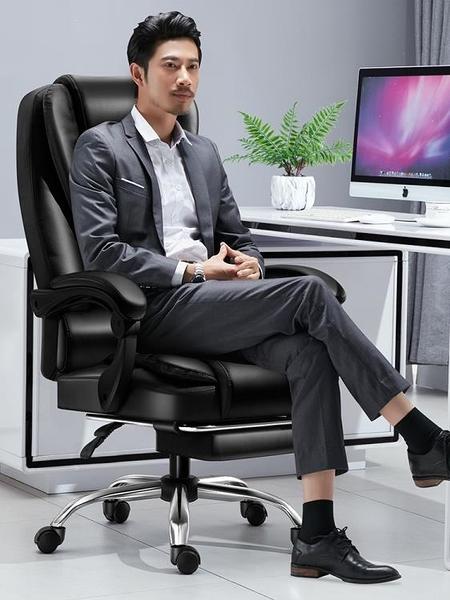 老板椅辦公椅按摩可躺書房宿舍轉椅電腦椅家用靠背旋轉升降座椅子 霓裳細軟