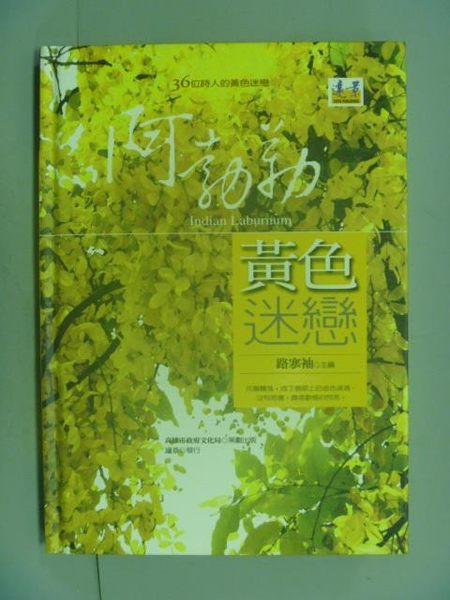 【書寶二手書T5/短篇_GCJ】黃色迷戀_路寒袖