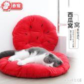 寵物睡墊 貓窩小貓窩冬季保暖可水洗狗窩小型犬墊子 貓咪用品LB1978【Rose中大尺碼】