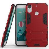 HTC Desire 10 Lifestyle 10 Pro 手機殼 支架 鎧甲系列 保護套 TPU 全包 軟硬結合 減震防摔 保護殼