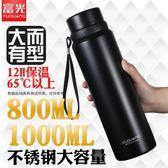 富光保溫杯大容量男女士便攜不銹鋼水杯大號戶外運動保溫壺1000ML
