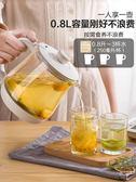 養生壺 220V0.8L升迷你小容量辦公室玻璃電煮花茶壺電器官方旗艦店 艾莎嚴選