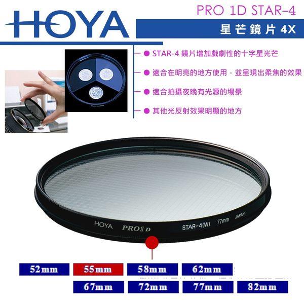 《飛翔無線3C》HOYA PRO 1D STAR-4 星芒鏡片 4X 55mm〔原廠公司貨〕十字鏡片 廣角薄框 多層鍍膜
