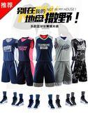 籃球服套裝男大學生比賽籃球隊服女透氣訓練運動背心定制印字球衣 野外之家igo
