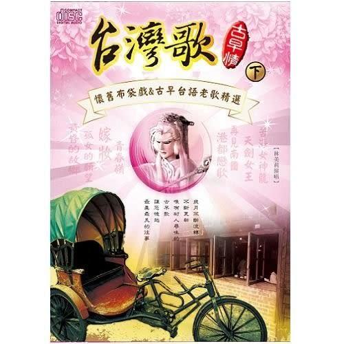 台灣歌古早情 下 台語合輯 CD (購潮8)
