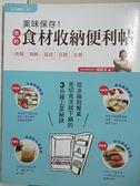 【書寶二手書T3/餐飲_JMU】美味保存!我的食材收納便利帖_楊賢英