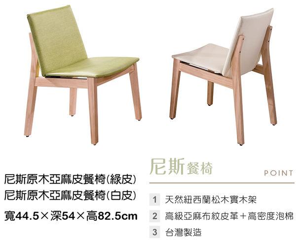 【森可家居】尼斯原木亞麻皮餐椅(白皮) 7HY451-5 無印北歐風 MIT台灣製造