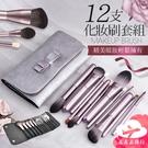 【台灣現貨】12支化妝刷套組 眼影刷 化妝刷 彩妝刷具組 粉底刷 美妝刷子【JA238】99750走走去旅行